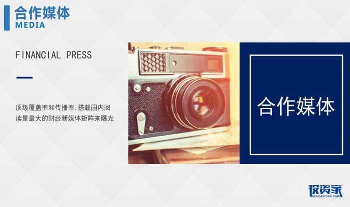投资家网201中国智能产业投资峰会-13.jpg