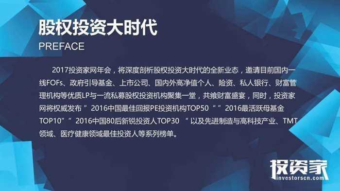 投资家网-2017中国股权投资年会-深圳0505_页面_06.jpg