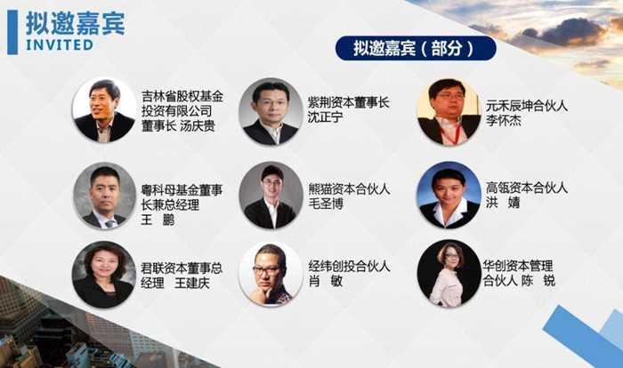 投资家网2017年股权投资峰会文件10-24-23.jpg
