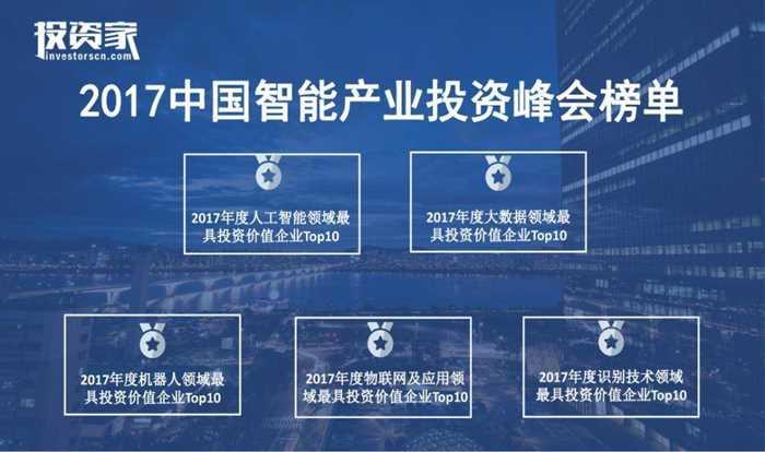 投资家网2017中国智能产业投资峰会-10.jpg