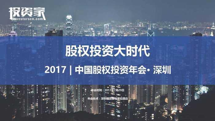 投资家网-2017中国股权投资年会-深圳0505_页面_01.jpg