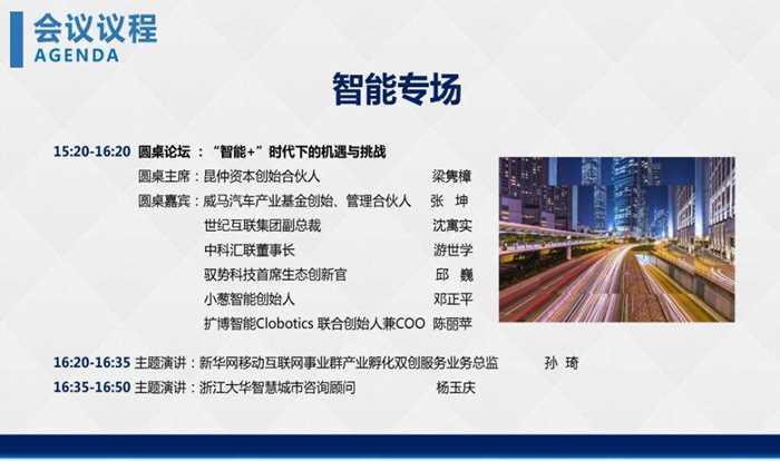 投资家网2017中国智能产业投资峰会-8.jpg