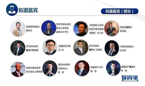 投资家网-2018基金合伙人峰会-15.jpg
