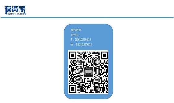 投资家网-2018基金合伙人峰会-46.jpg