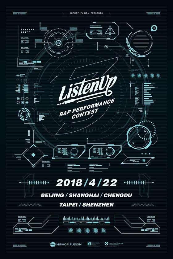 Listen Up 2018 - 海报.jpg