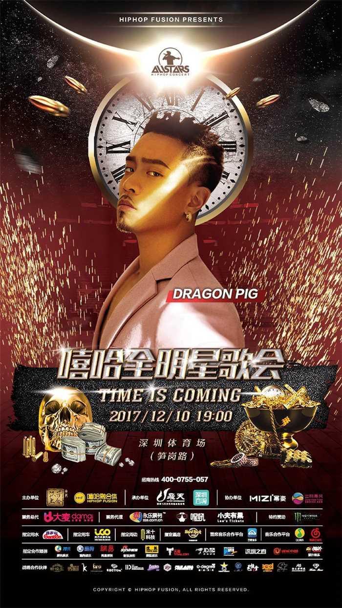 艺人海报 1080x1920 - 龙猪.jpg