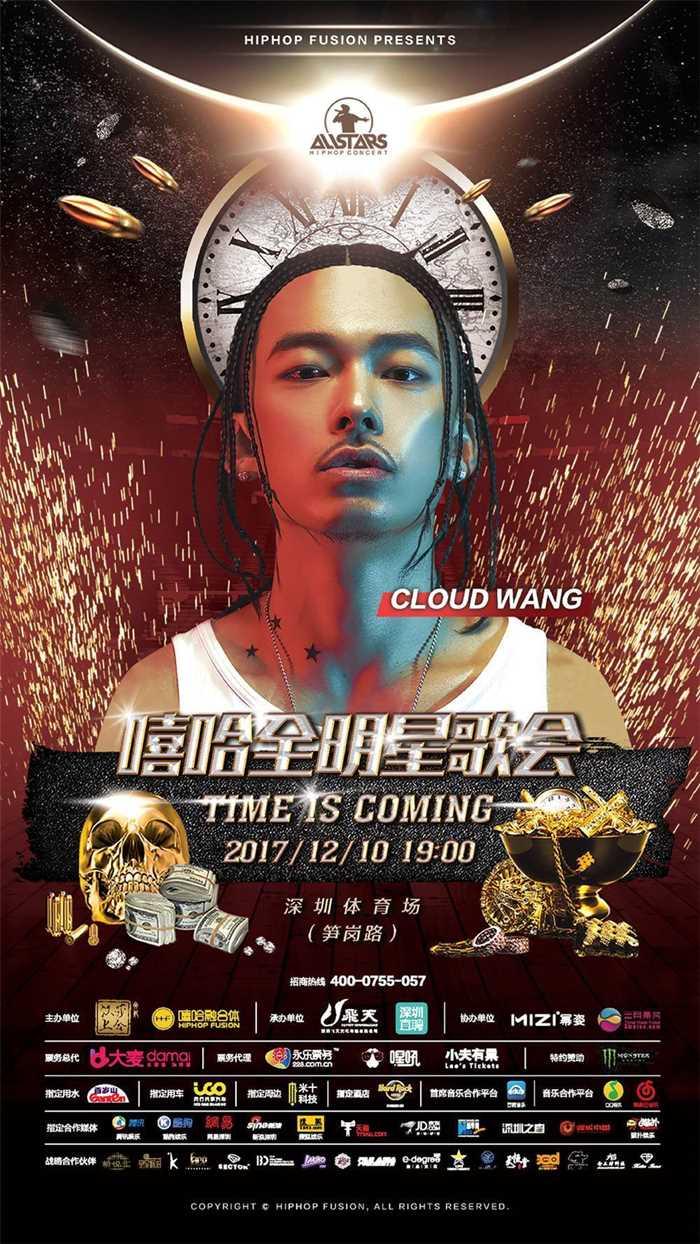 艺人海报 1080x1920 - cloud wang.jpg