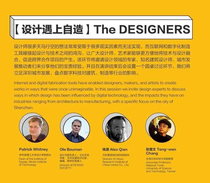 嘉宾-【设计遇上自造】The DESIGNERS-01.jpg