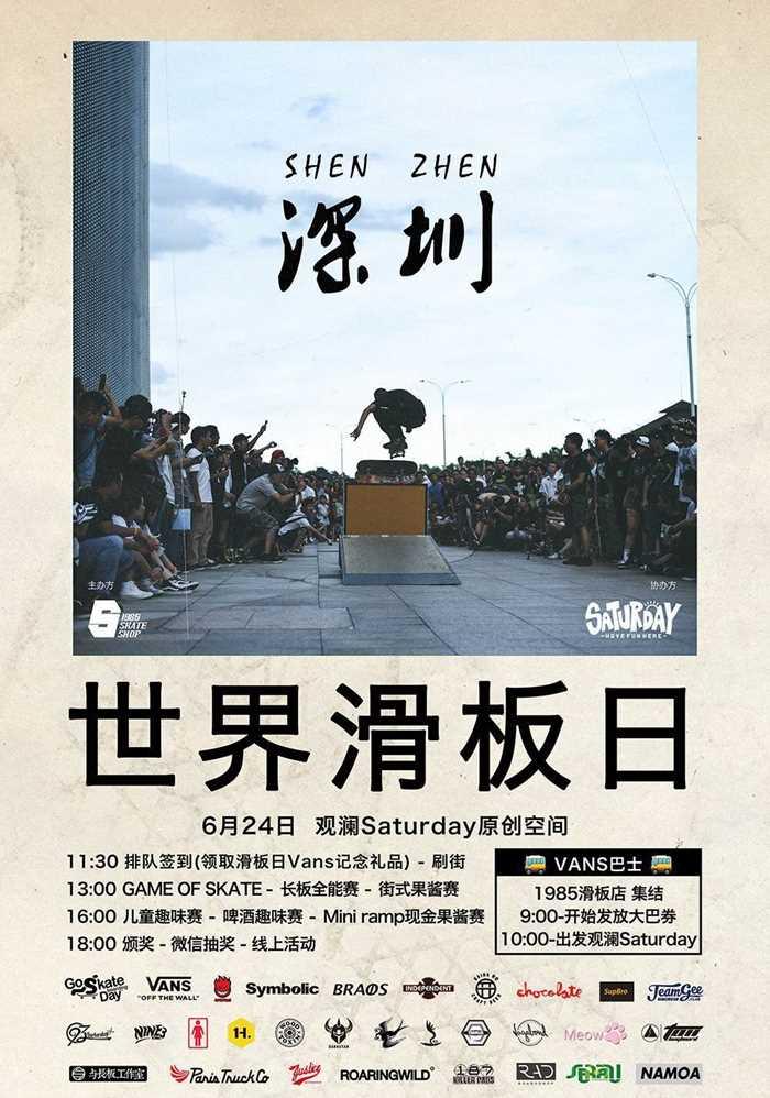 2017 VANS GSD(世界滑板日)深圳站海报1000.jpg