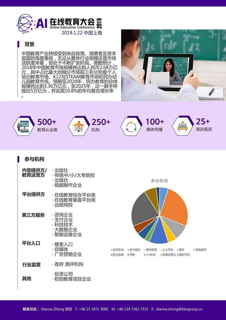122AI在线教育 议程(1)_01.png