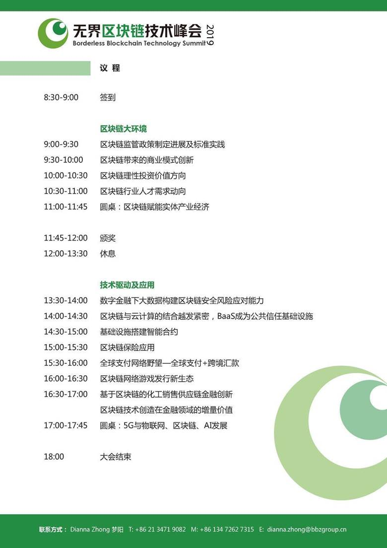 830上海 区块链技术 议程_页面_4.jpg