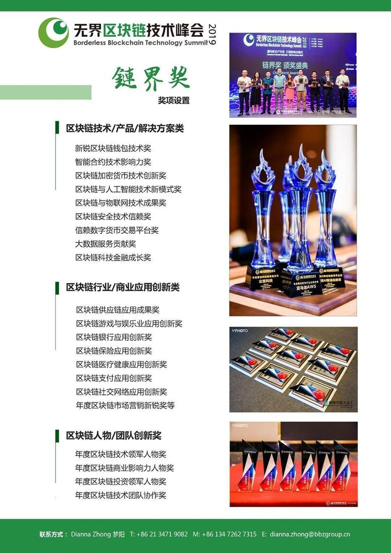 830上海 区块链技术 议程_页面_3.jpg