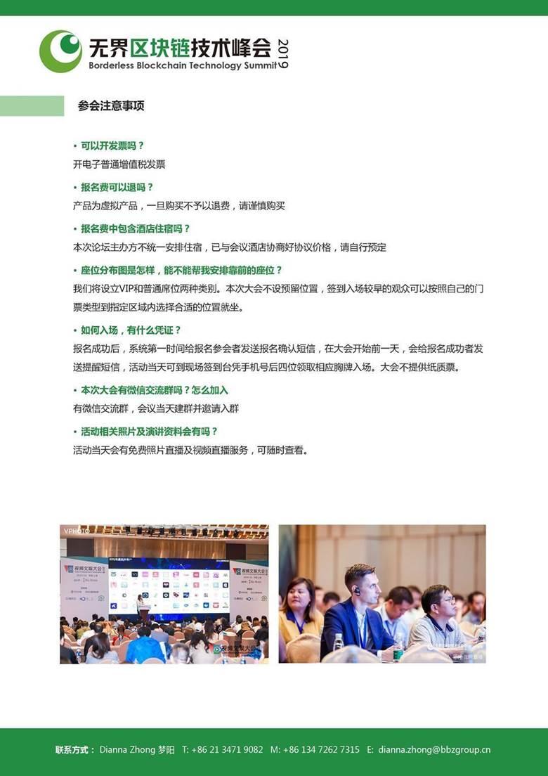 830上海 区块链技术 议程_页面_7.jpg