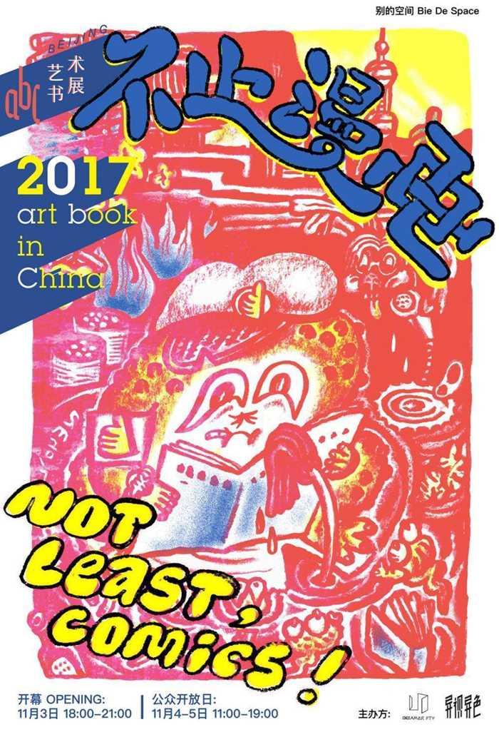 [web]不止漫画booklet-cover.jpg