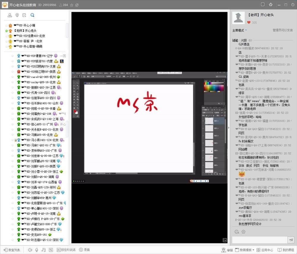 《英文字体标志的设计方法(上)》 主讲老师:开心老头 听课方式:yy软件