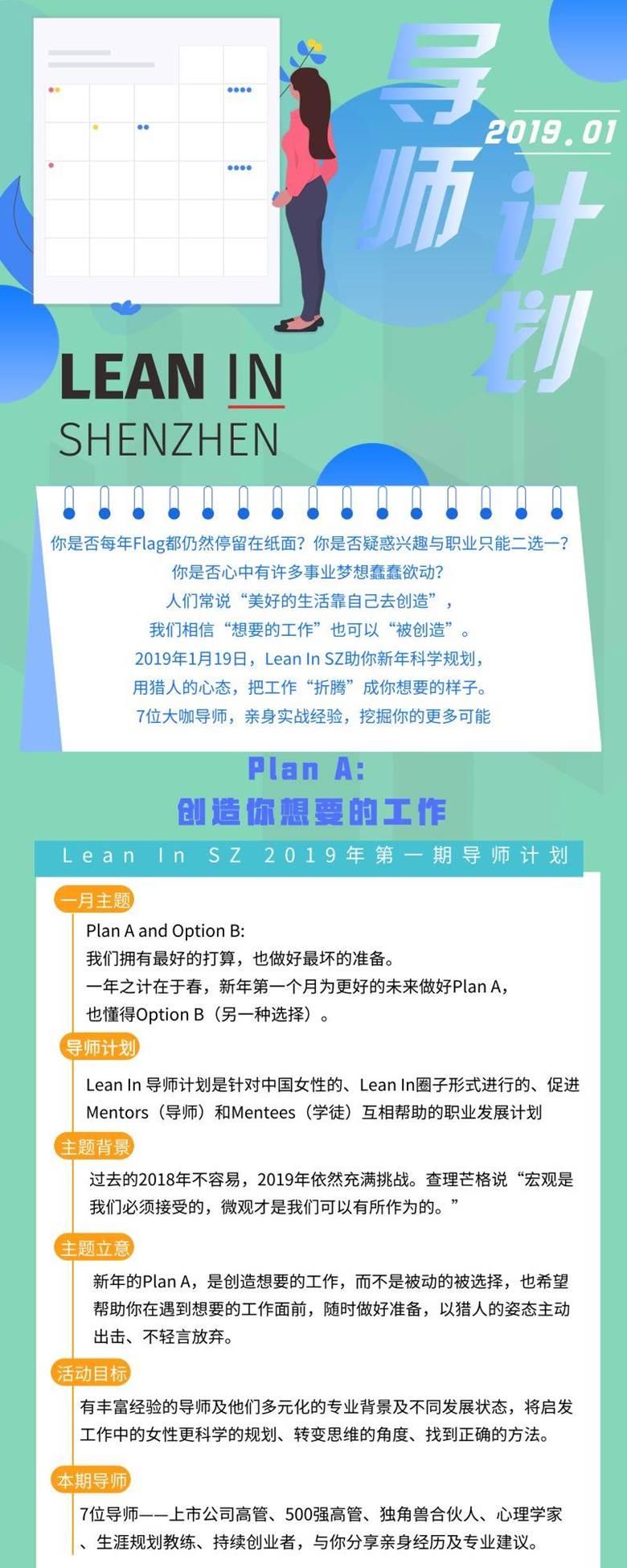 201901导师计划_活动行版本_2019.01.10.png