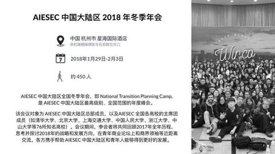 AIESEC 中国大陆区2018冬季年会策划书1129 for CC.006.jpeg
