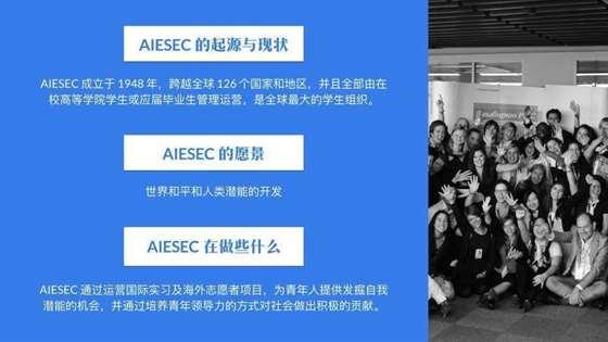 AIESEC 中国大陆区2018冬季年会策划书1129 for CC.002.jpeg