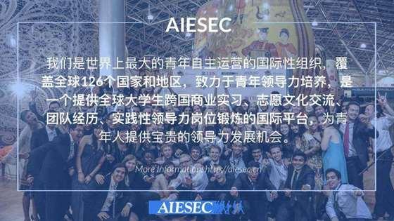 AIESEC 中国大陆区2018冬季年会策划书1129 for CC.001.jpeg