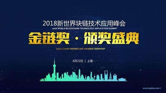2018新世界区块链技术应用峰会--上海站_7.jpg