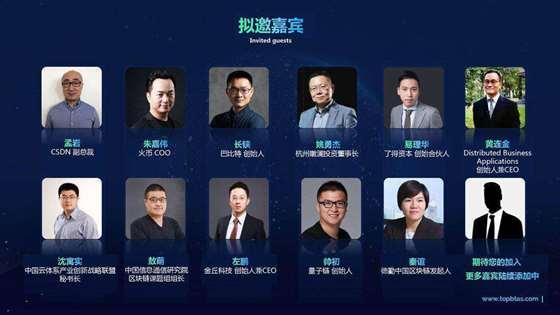 2018新世界区块链技术应用峰会--上海站_6.jpg