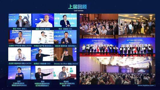 2018新世界区块链技术应用峰会--上海站_16.jpg