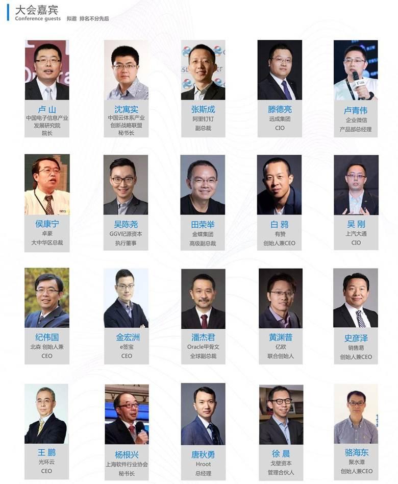 2019第四屆中國SaaS應用大會(7)_1.jpg