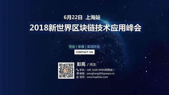 2018新世界区块链技术应用峰会--上海站_18.jpg
