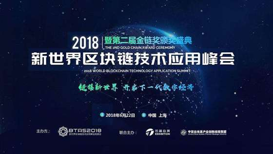 2018新世界区块链技术应用峰会--上海站_1.jpg