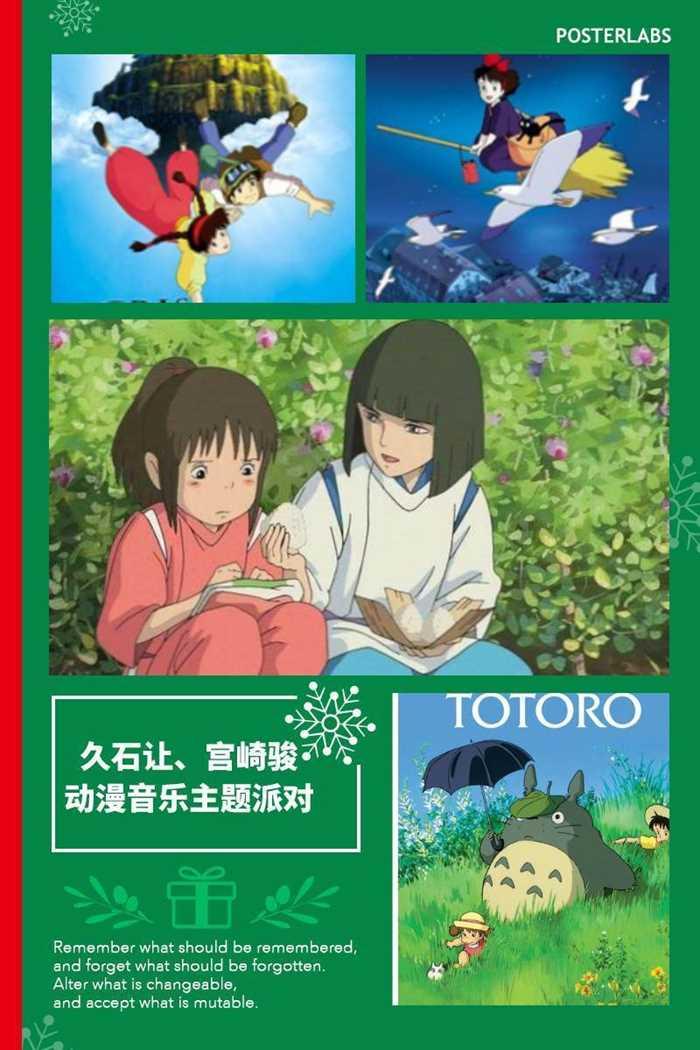 千与千寻 久石让宫崎骏动漫音乐主题派对