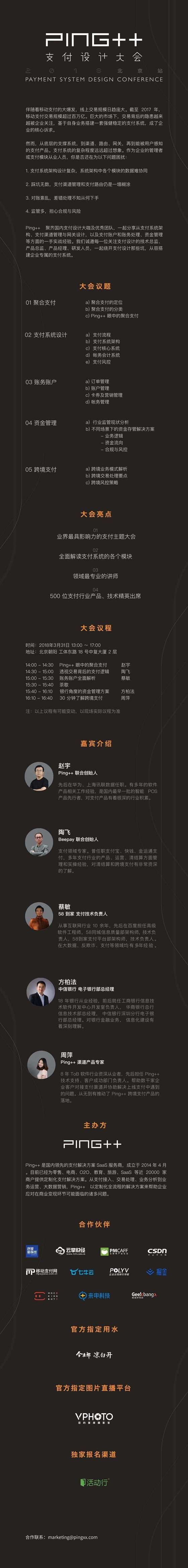 2018北京站支付设计大会18.png