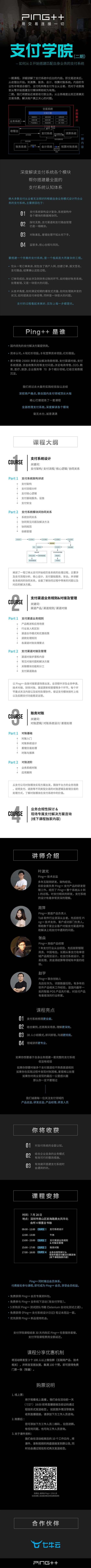 Ping++ 支付学院方案二期长海报7.jpg