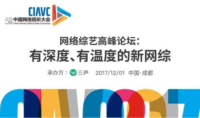 网络视听大会活动行_工作區域 1.jpg