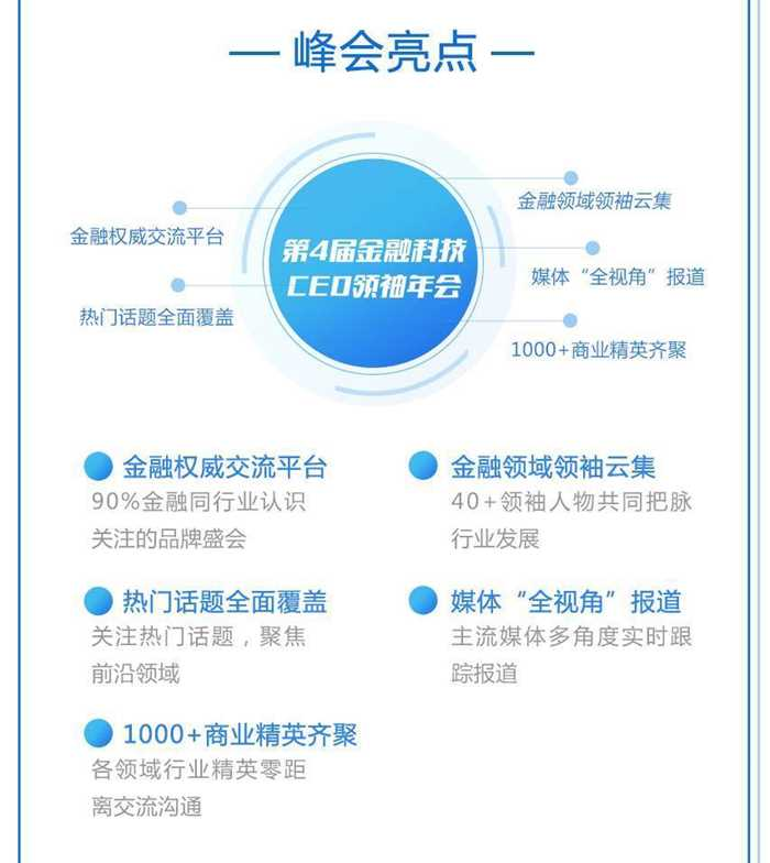 第4届金融科技CEO领袖年会最新1.3.jpg