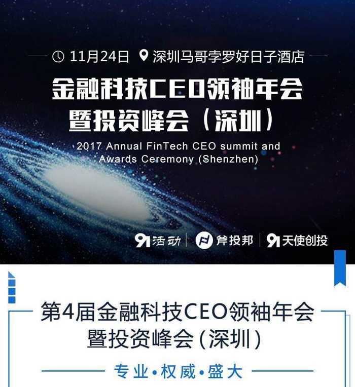 第4届金融科技CEO领袖年会最新1.1.jpg