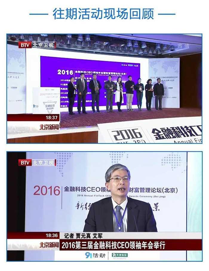 第4届金融科技CEO领袖年会-活动议程.jpg