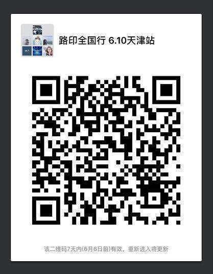 天津群二维码.png