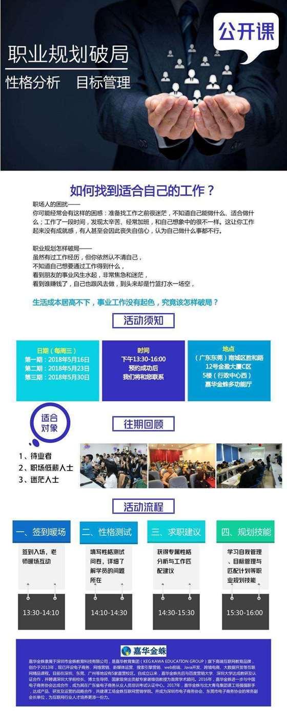 东莞职业规划讲座.jpg