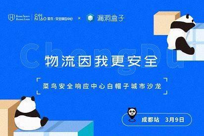 菜鸟SRC宣传banner.png