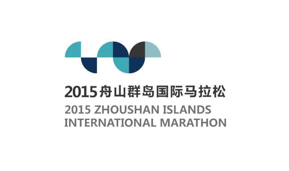2015舟山群岛国际马拉松·智慧跑·【恒生阳光私募】