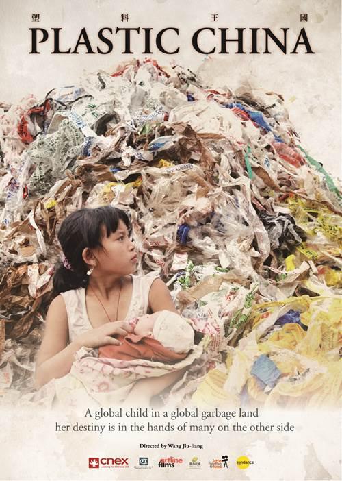 纪录片《塑料王国.Plastic China.2014》