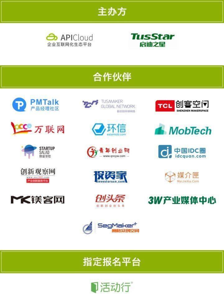 合作伙伴-深圳.png