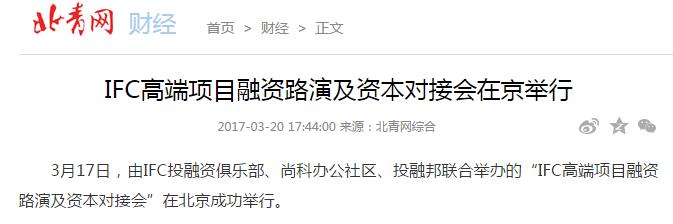 北青网报道简版.png