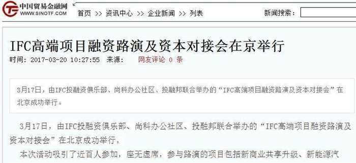 中国贸易金融网.png