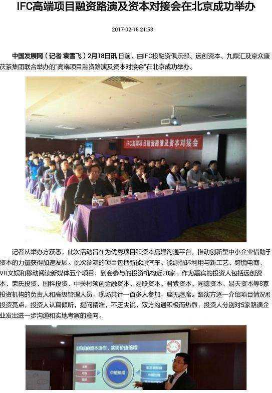 中国发展网报道截图1.png