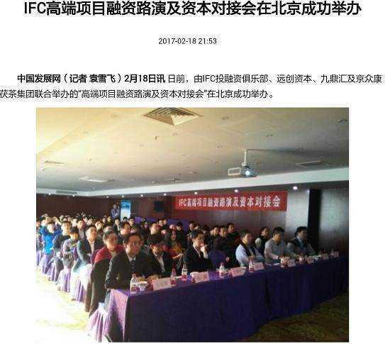 中国发展网报道截图简版.png