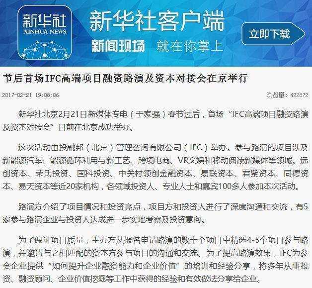 新华社报道截图.png