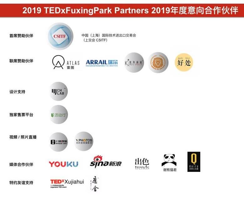 TEDx复兴公园 2019.png