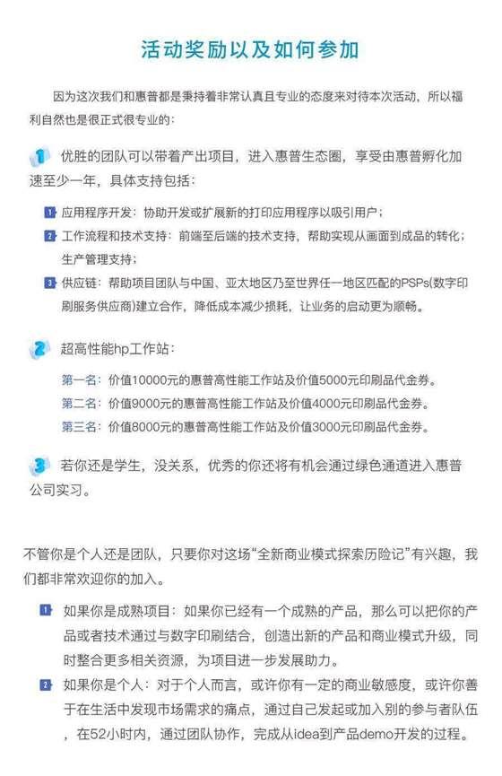 惠普活动页面中文2-06.jpg