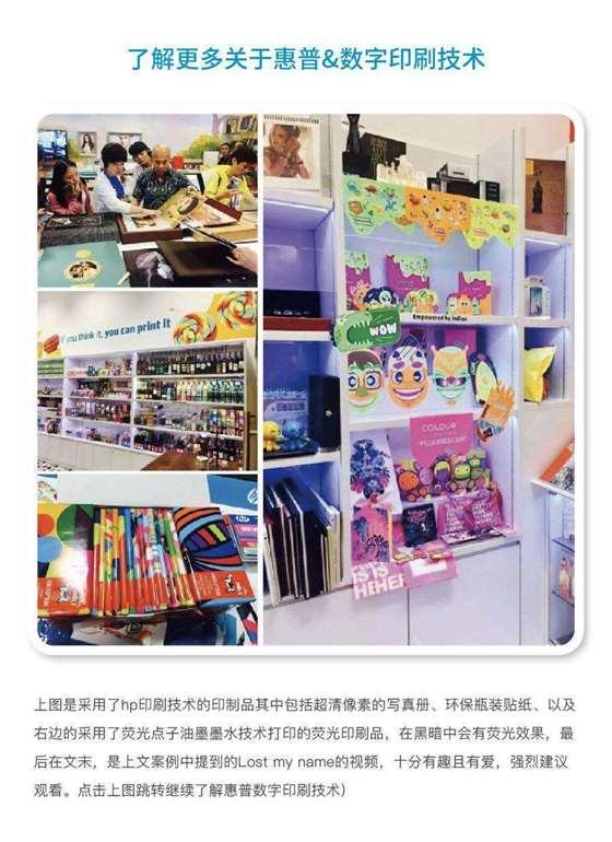 惠普活动页面中文2-10.jpg